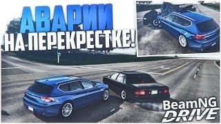 Аварии На Перекрестке На Большой Скорости! (Beam Ng Drive)