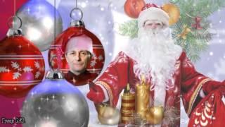 Александр Кирсс Новый год