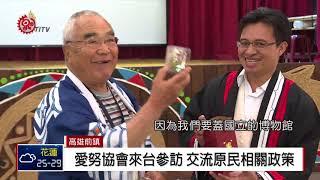 舞台上年輕族人跳著阿美族傳統舞蹈,讓來參訪的北海道愛奴協會相當感動...