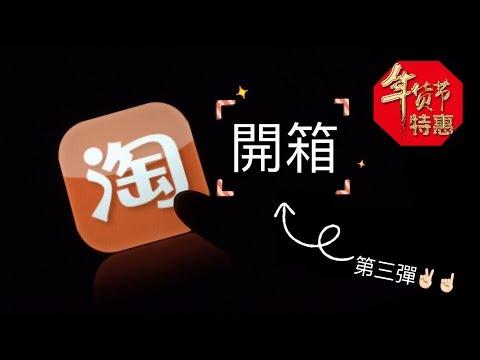 淘寶開箱3 (新春辦年貨)
