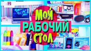 МОЙ РАБОЧИЙ СТОЛ | + МИНИ ROOM TOUR .◕‿◕.