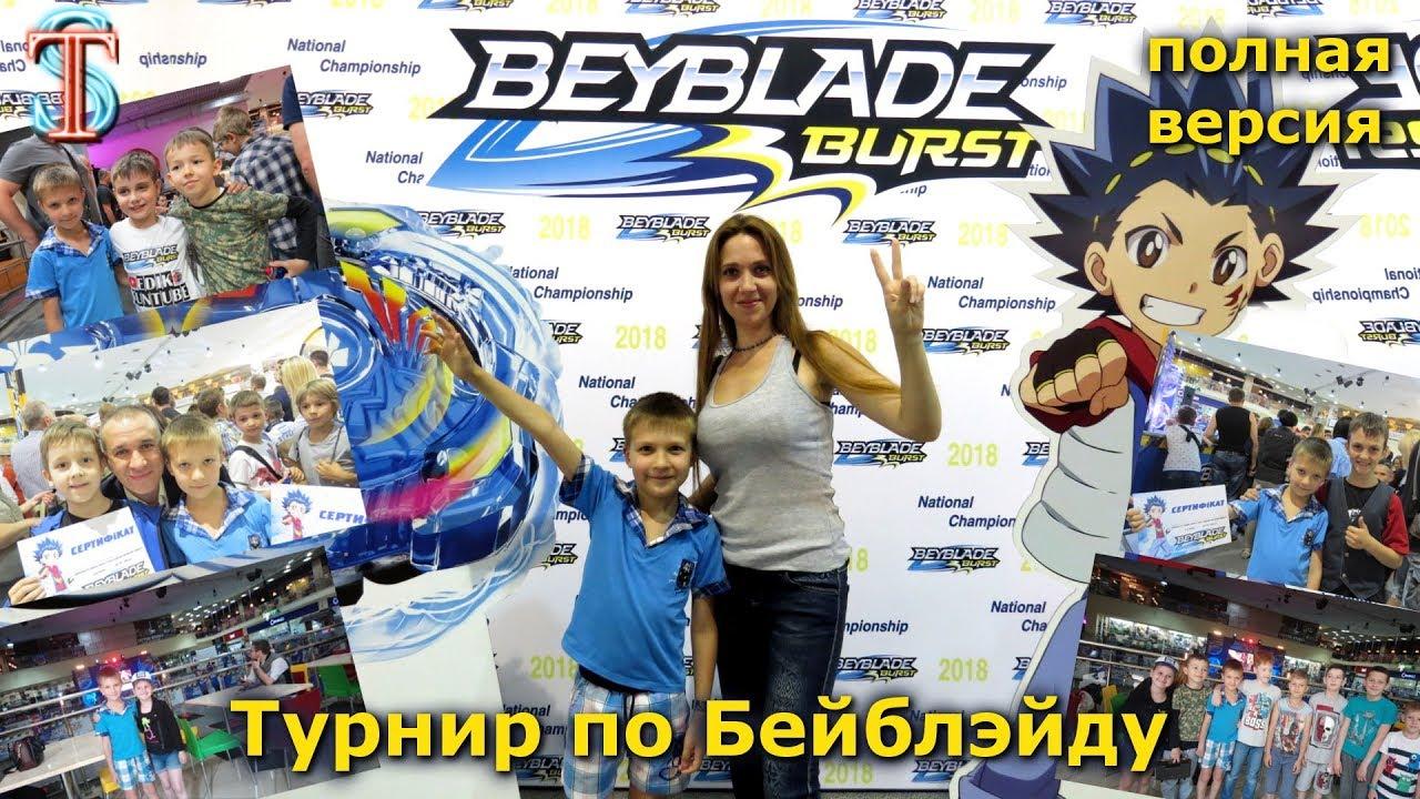 Турнир по Бейблэйд 2018 Киев (полная версия) и Незабываемая встреча с ПОДПИСЧИКАМИ / ВЛОГ Супер Тима