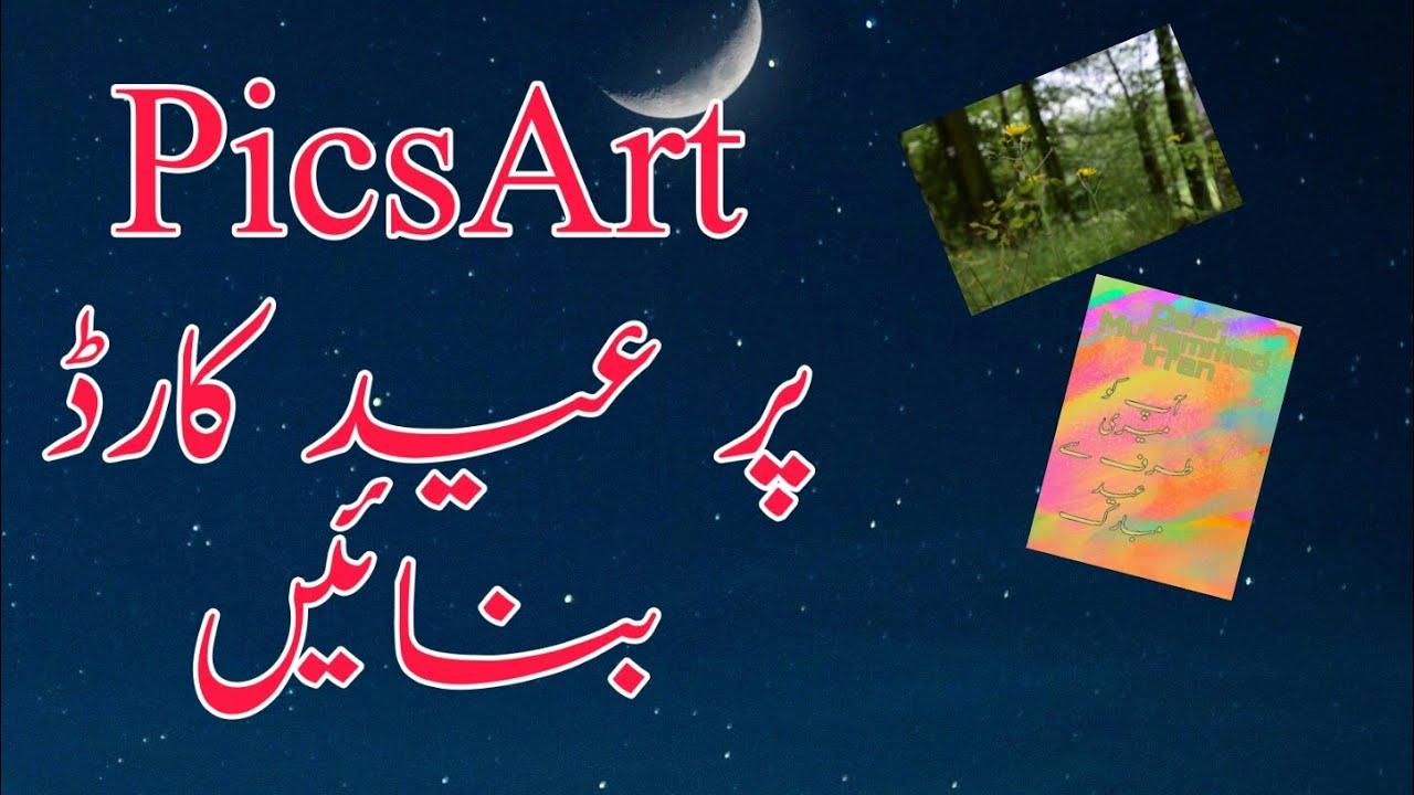 create eid card on picsart eid 2020  youtube