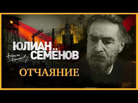 Отчаяние  часть 3. Семенов Ю. Аудиокнига целиком. читает Александр Клюквин