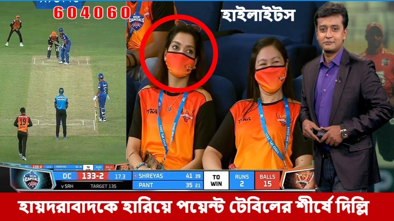 দেখুন স্কোর:রশিদদের কাদিয়ে ৮ উইকেটের বিশাল জয়ে চেন্নাইকে হটিয়ে শীর্ষে উঠল দিল্লি।dc vs srh highlight