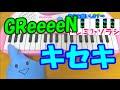 1本指ピアノ【キセキ】GReeeeN ルーキーズ 青空エール 簡単ドレミ楽譜 超初心者向け
