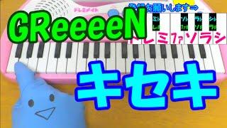 【キセキ】GReeeeN ルーキーズ 青空エール 簡単ドレミ楽譜 初心者向け1本指ピアノ thumbnail