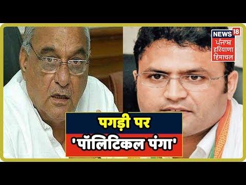 Big Bulletin: कांग्रेस में पगड़ी पर 'पॉलिटिकल पंगा' | Haryana Politics News Update