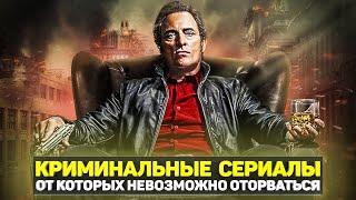 ТОП 10 ЛУЧШИХ КРИМИНАЛЬНЫХ СЕРИАЛОВ ПРО МАФИЮ И ГАНГСТЕРОВ