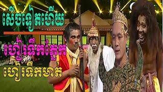 Peakmi - Khmer Comedy - Ctn comedy- Khmer funny video - Reatrey komsan