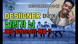 DESIIGNER 때문에 난리가 난 해외 방탄소년단 팬들 !!