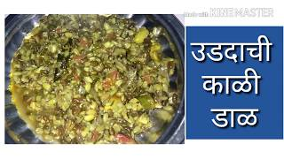 सोप्या पद्धतीने  उडदाची काळी डाळ कशी बनवावी   urad dal easy recipe in marathi