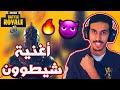 ردة فعلي على أغنية شيطون بلاك نايت دس راب فورت نايت ( والله طررررب ) !!..