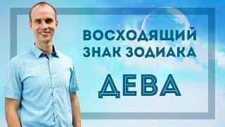 Восходящий знак зодиака Дева в Джйотиш | Дмитрий Бутузов (Ведический астролог, психолог)
