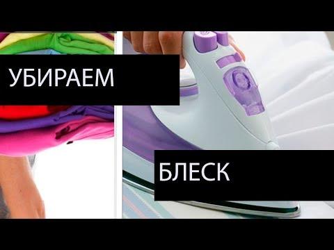 Как убрать блеск от утюга на синтетической ткани