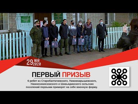НОВОСТИ Балтачево 29.05.2020: Первый призыв