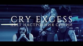 Cry Excess teaser #2 - Song Revealing