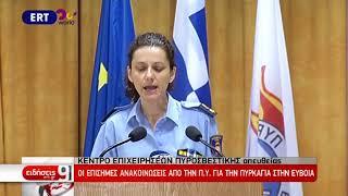Δηλώσεις της εκπροσώπου Τύπου της Πυροσβεστικής για πυρκαγιά στην Εύβοια
