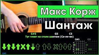 Макс Корж - Шантаж | Разбор песни на гитаре | Аккорды и бой