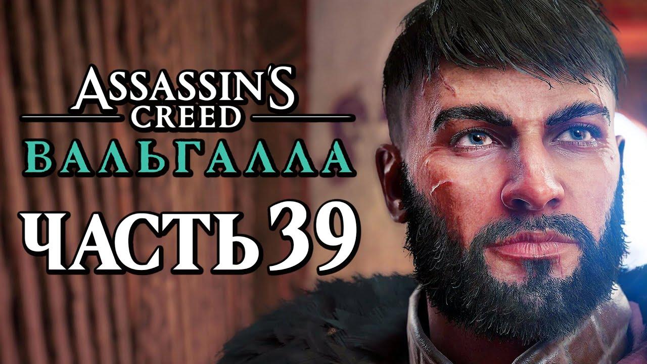 Assassin's Creed Valhalla [Вальгалла] ➤ Прохождение [4K] — Часть 39: САГА О ДВУХ ЯРЛАХ СНОТТИНГЕМА