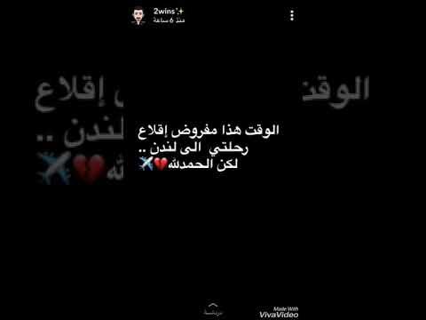 عبدالله الشهراني سلامات ما تشوف شر إن شاء الله Youtube