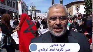 تلاميذ ثانوية أحمد الراشدي بالقصر الكبير يشاركون في مسيرة الرباط