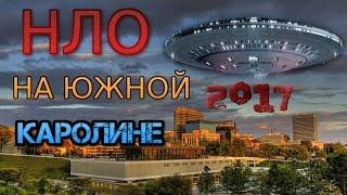 НЛО UFO :НЛО ПОЙМАЛИ НА КАМЕРУ В ЮЖНОЙ КАРОЛИНЕ! 2017 ***