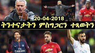 ትንተናታት ስፖርትን ምስግጋር ተጻወትን 20-04-2018//FOOTBALL TRANSFER NEWS
