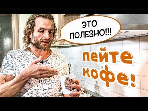 Почему я начал пить КОФЕ спустя 20 лет? / Кофе по Черногорски