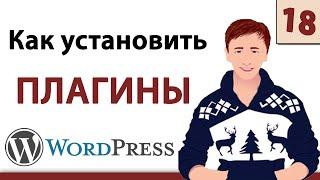 Wordpress уроки - Устанавливаем плагины в Вордпресс(, 2014-06-14T18:54:40.000Z)
