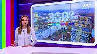 НОВОСТИ 360 БАЛАШИХА 06.11.2018