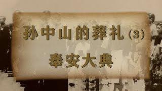 《孙中山的葬礼》 第三集 奉安大典 | CCTV纪录