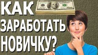 Заработать деньги в интернете прямо сейчас   Заработать 1000 рублей в день за час