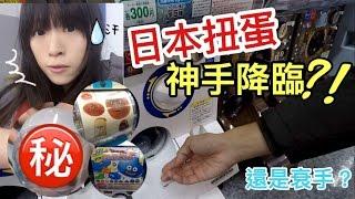 【扭蛋控4我】來到日本東京Yodobashi的扭蛋天堂,你能忍住狂扭的慾望嗎??/gachapon in tokyo/ガチャポン