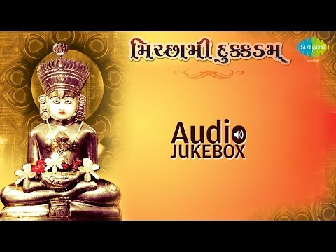 Parva Paryushan Special | Namokar Mantra | Audio Jukebox