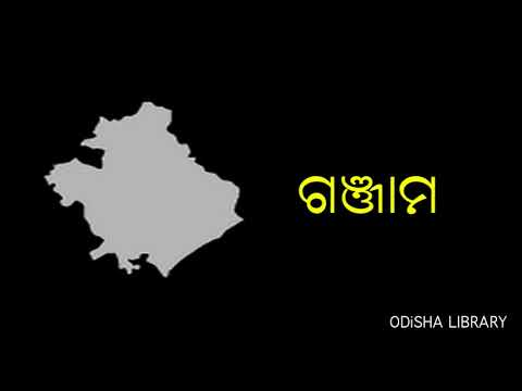 Ganjam District Map || Odisha