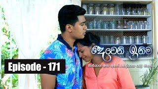 Deweni Inima | Episode 171 02nd October 2017 Thumbnail