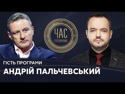 Андрій Пальчевський на