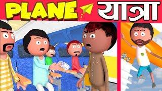 Plane Yatra  - Cartoon Master GOGO