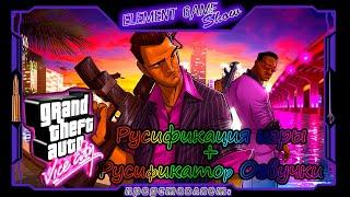 Ⓔ Grand Theft Auto: Vice City Ⓖ Русификация игры + Русификатор (озвучка) Ⓢ