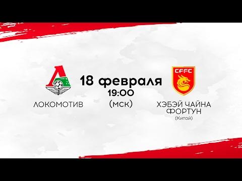 «Локомотив» – «Хэбей Чайна Фортун». Тренировочные сборы. Прямая трансляция