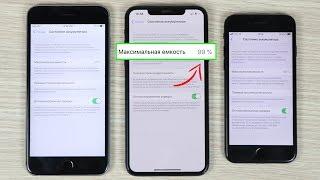 Как поддерживать 100% состояние батарейки на iPhone?