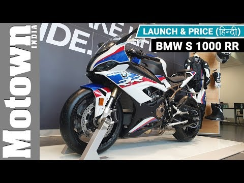 2020 BMW S 1000 RR | Launch & Price (Hindi) | Motown India