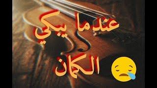 عندما يبكي الكمان | حزين جدا - على موِدُكـ🎻🎻