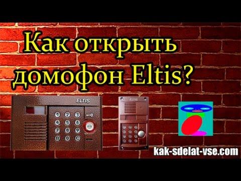 Как открыть домофон Eltis. Код домофона Eltis