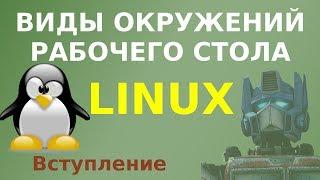 Начинаем знакомство с разными видами окружений рабочего стола Linux. Вступление.