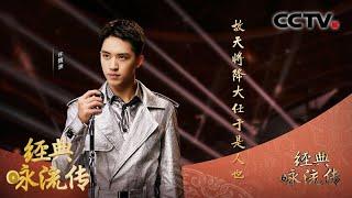 [经典咏流传第三季]许魏洲为你唱经典《生于忧患 死于安乐》| CCTV