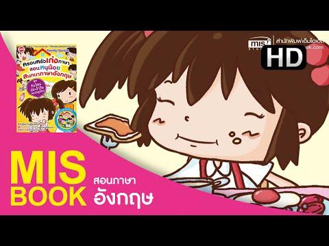 MISbook - ครอบครัวเก่งภาษา สอนหนูน้อยสนทนาภาษาอังกฤษ - กินข้าวเช้า [Sample HD]