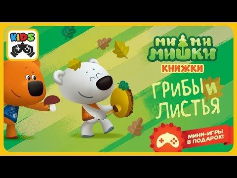 Ми-ми-мишки - Грибы и листья * Мультфильм игра для детей * Мимимишки книжки детям и малышам