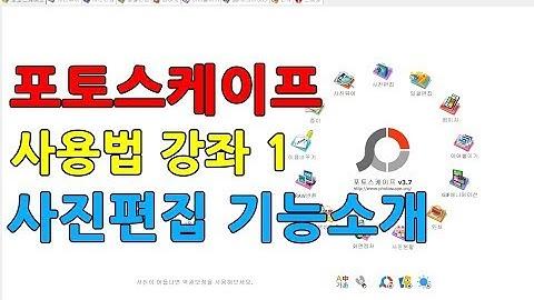 포토스케이프사용법 강좌 1강 사진편집 기능 소개 동영상  (2019)